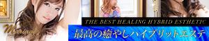 札幌すすきの風俗メンズエステ「マリアージュ」
