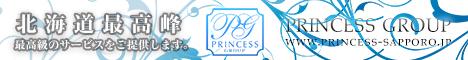 札幌すすきの風俗『プリンセスグループ』
