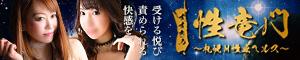 札幌すすきの風俗ヘルス「性竜門」