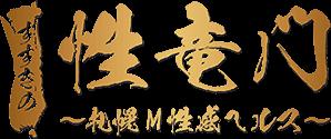 札幌すすきの風俗M性感ヘルス【性竜門】