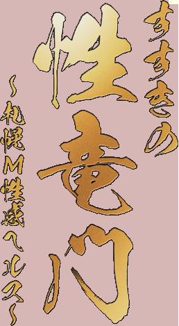 札幌すすきのM性感ヘルス【性竜門】
