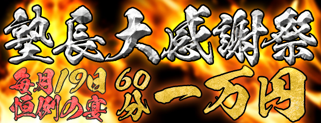 jyukutyo_680