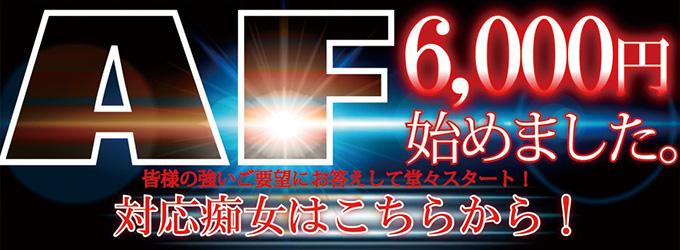 AF6,000円始めました。