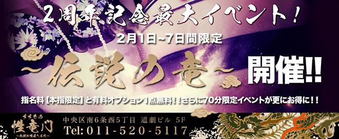 2周年記念イベント~伝説の竜~開催!!