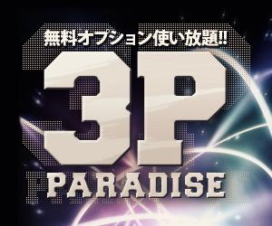 3P PARADISE