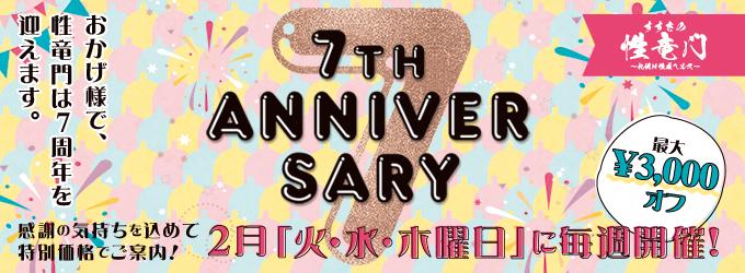 7周年イベント開催!